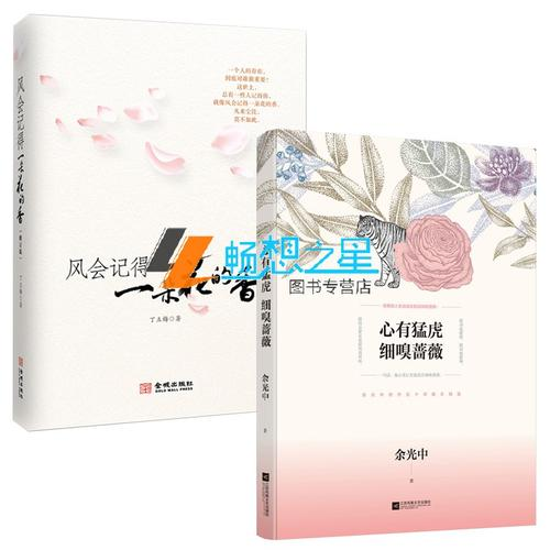 心有猛虎 细嗅蔷薇+风会记得一朵花的香-(修订版)余光中五十年散文集