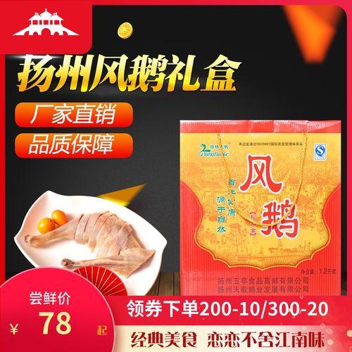 风鹅礼盒 扬州特产 美味送礼开袋即食酱香鹅礼品鹅 绿