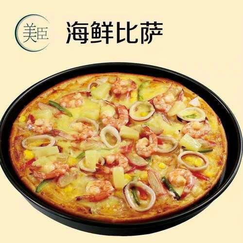9英寸海鲜披萨10个包邮半成品披萨速食西餐披萨直接烤