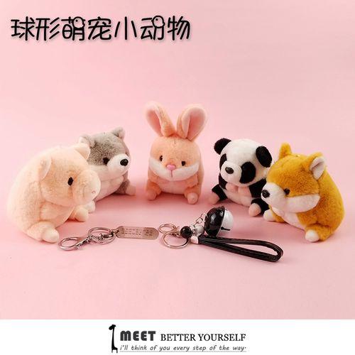 呆萌球形萌宠小动物毛绒钥匙扣包挂件公仔兔子小狗玩偶礼物女