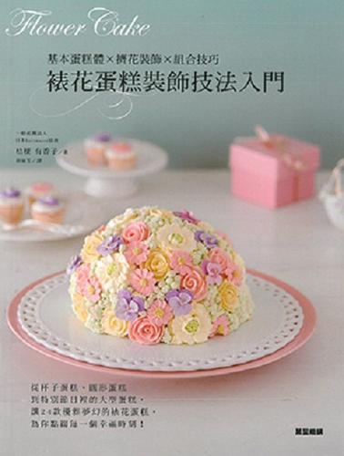 裱花蛋糕装饰技法入门:基本蛋糕体x挤花装饰x组合技巧