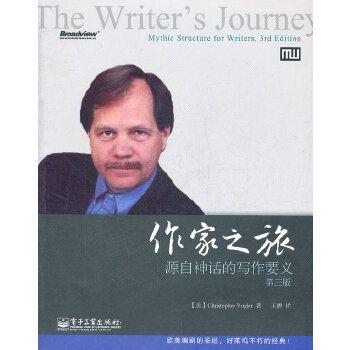 作家之旅:源自神话的写作要义(第3版)(好莱坞编剧的写作) (美国)沃