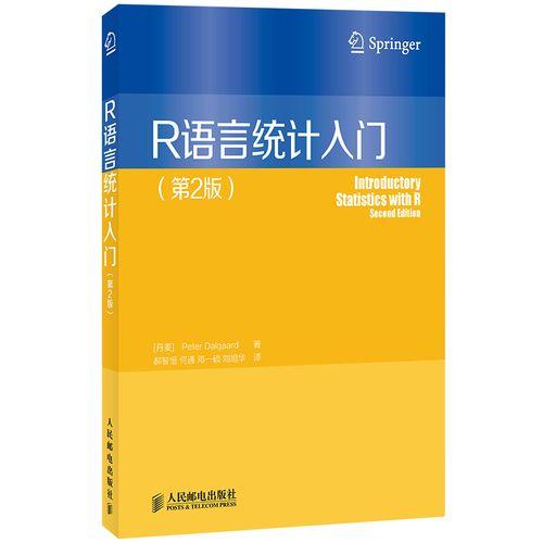 r语言统计入门 第二2版 r语言入门教程实战 统计分析学习方法 数据