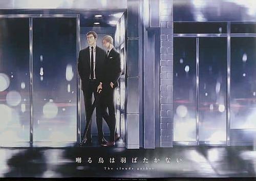 渡鸦卡卡 现货 日本原版 剧场版鸣鸟 不飞 a店早期预约特典b2海报