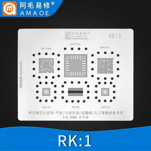 阿毛易修适用rk1植锡网rv110ba rk3399 rv1109瑞芯微