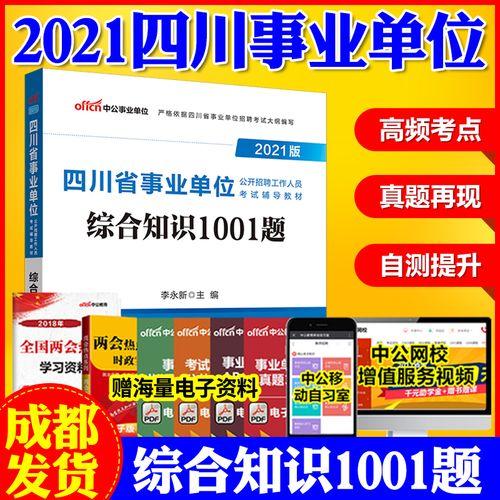 成都发 中公2021四川省事业单位招聘考试用书综合知识