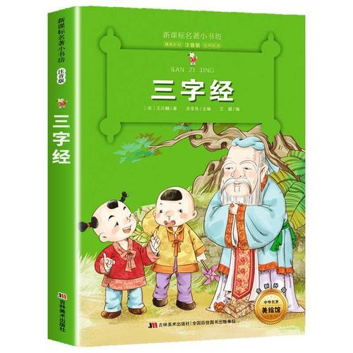 【名著小书坊系列】三字经注音版完整版小学语文一二三年级课外阅读带