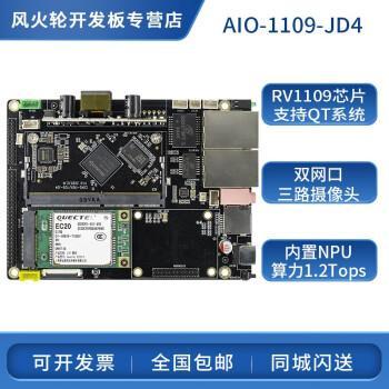 core 1109 jd4机器视觉核心板 ai人工智能 人脸识别 rv1109开发板