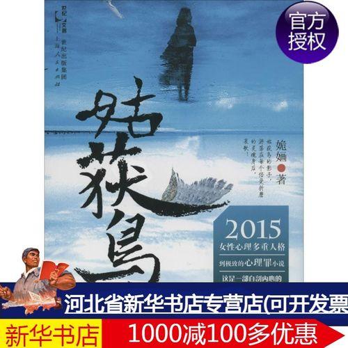 姑获鸟 姽婳 著 著作 中国科幻,侦探小说