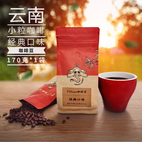 fitbean云南德宏中度烘焙小粒咖啡豆咖啡袋装咖啡粉限量170g 无糖
