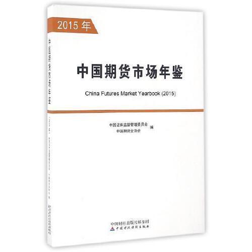 中国期货市场年鉴(2015年) 中国证券监督管理会