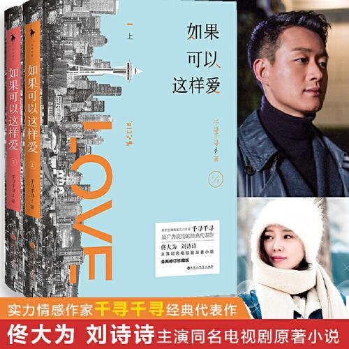 如果可以这样爱 全2册千寻千寻著佟大为刘诗诗主演电视剧原著小说致