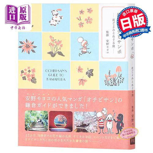 镰仓漫步 日文原版 鎌倉オチビサンポ 花ごよみとめぐ