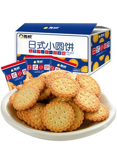 日式小圆饼干零食散装小饼干海盐小圆饼日本网红小吃