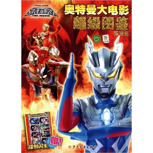 宇宙英雄超银河传说奥特曼大电影超级图鉴英雄篇 日本
