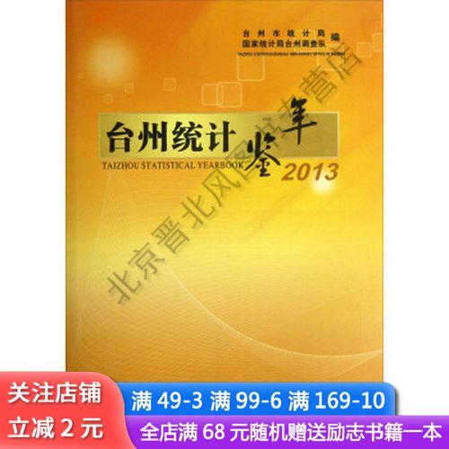 台州统计年鉴2013