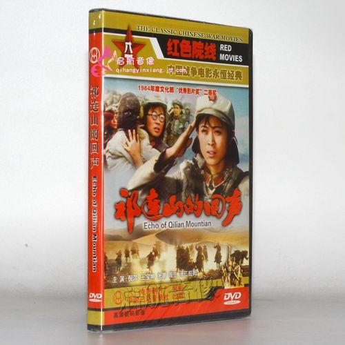 老电影 中国战争电影 祁连山的回声(dvd) (1984)