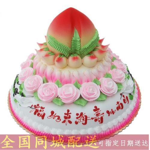 全国配送多层三层祝寿寿桃生日蛋糕上海天津重庆福州厦门泉州三明