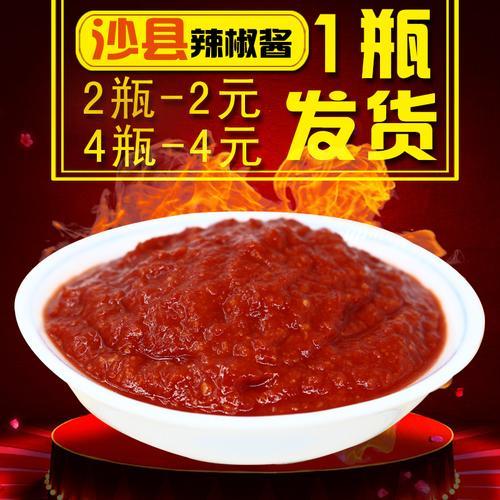 沙县小吃辣椒酱无蒜特辣拌面专用调料农家自制180克