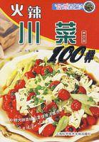 火辣川菜100样 家常菜菜谱大全 烹饪书籍食谱大全美食