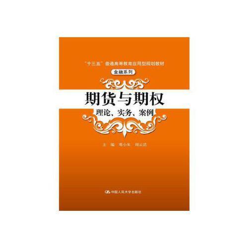 期货与期权:理论,实务,案例(