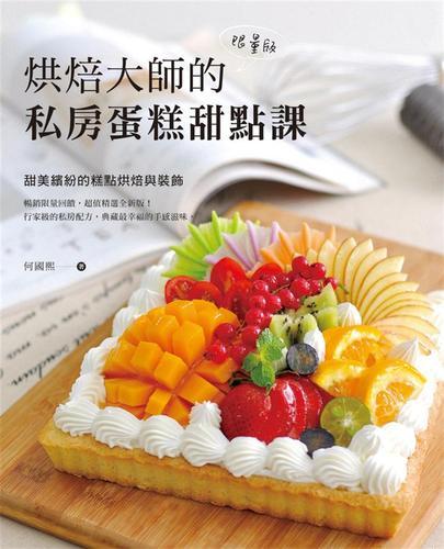 现货 烘焙大师的限量版私房蛋糕甜点课 15 何国熙 膳书房 进口原版
