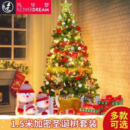 圣诞树圣诞树装饰品家用1.5米豪华加密1.8米套餐圣诞