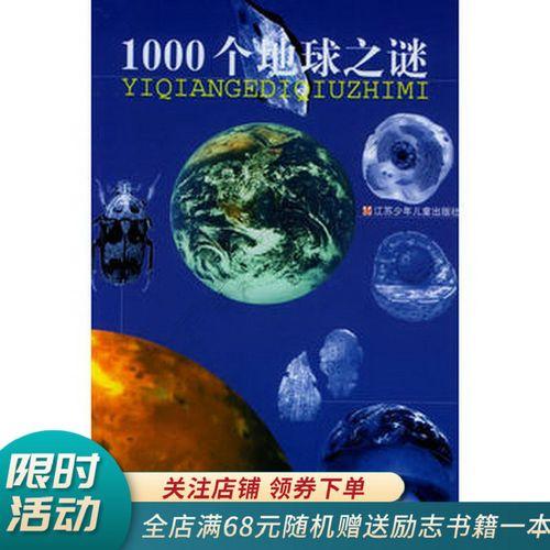 1000个地球之谜