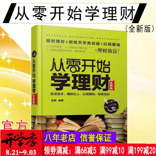 官方正版】 从零开始学理财(全新版)个人理财入门书籍
