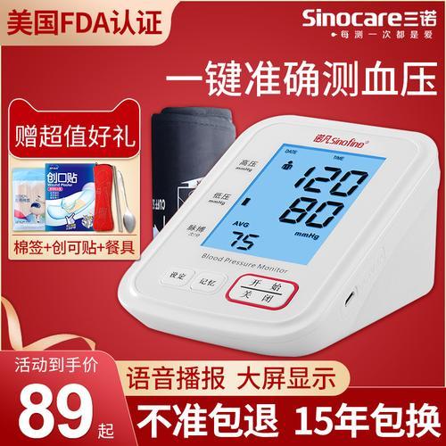 三诺安诺心电子血压测量仪家用血压测量计全自动血糖