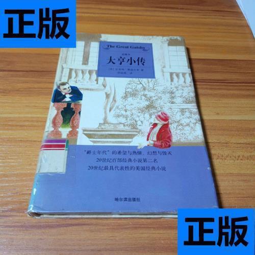 【二手旧书9成新】大亨小传 /[美]史考特·费兹杰罗(f