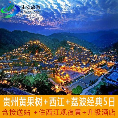 贵州旅游5天4晚黄果树荔波小七孔西江苗寨青岩平坝樱花跟团五日游