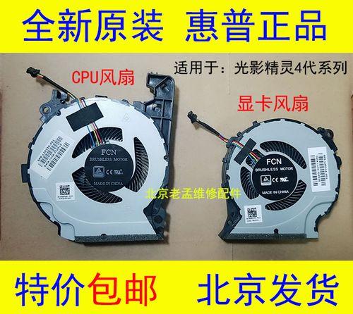 包邮 原装hp惠普 光影精灵4代 15-cx0068tx tpn-c133