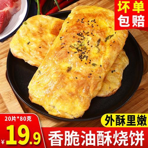 乐麦点油酥烧饼20片淮南牛肉汤烧饼手工烧饼半成品坯