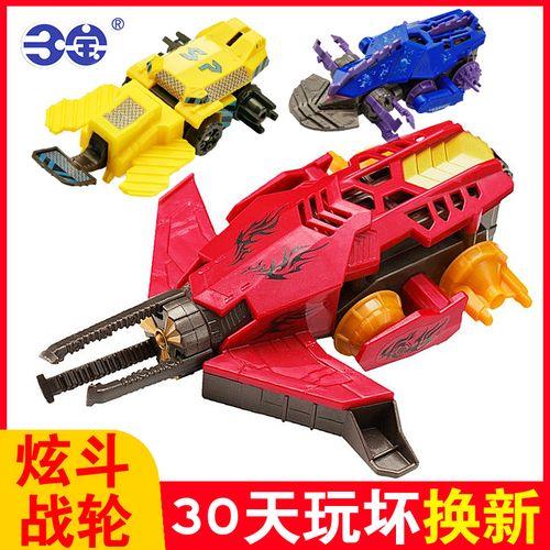 三宝炫斗战轮玩具全套炎龙战刃双龙飞刃乾坤战神圣斗