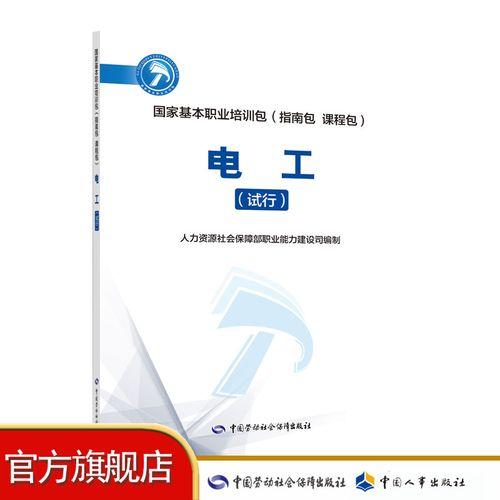 国家基本职业培训包(指南包 课程包)  电工(试行)