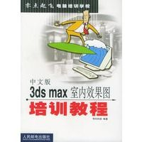 中文版3ds max室内效果图培训教程——零点起飞电脑