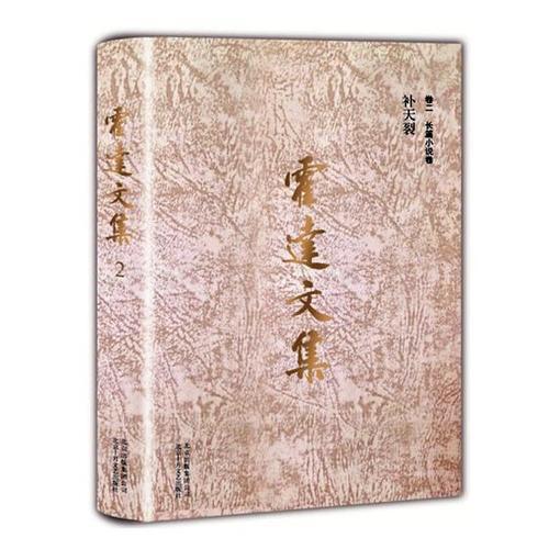 霍达文集:卷二:长篇小说卷:补天裂 小说 书籍