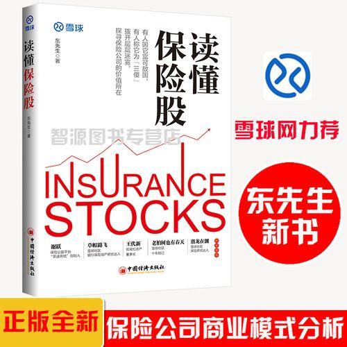 和股神巴菲特挚爱保险公司 投资理财股票投资书企业管理价值投资