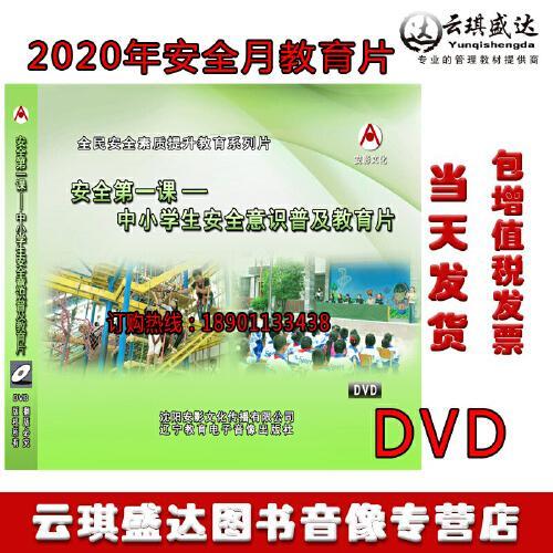 正版包邮2020年安全生产月安全第一课中小学生安全意识普及教育片2dvd