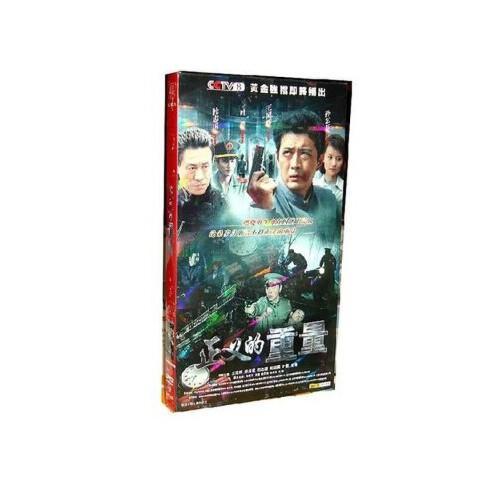 正版电视剧dvd碟片正义的重量/后防线 王同辉经济版连续剧8dvd