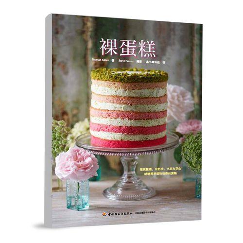 正版裸蛋糕书籍大全烘焙学做蛋糕的书新手入门制作大全食谱教程 制作