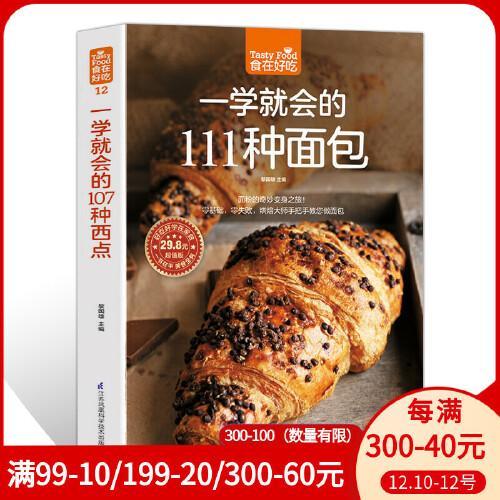 烘焙书籍大全 面包的制作书籍 新手教程 学做面包的书 怎么做好吃如何