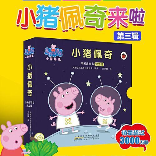正版 小猪佩奇书动画故事第三辑全套10册 中英双语儿童0-3-6周岁宝宝