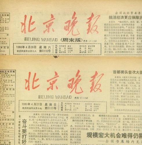 晚报报纸1980年1981年1982年1983年1984年1985年