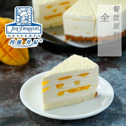 【萌北北】美国约翰丹尼维益 冷冻蛋糕 芒果千层海绵慕斯奶油蛋糕