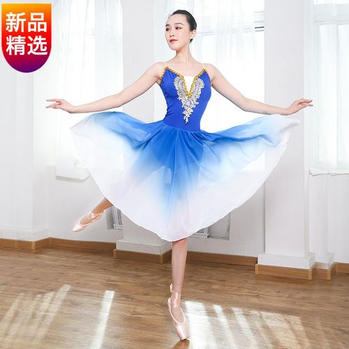 舞裙演出服成人女体操服练功服儿童考级小天鹅舞蹈吊带大摆裙 蓝色 s