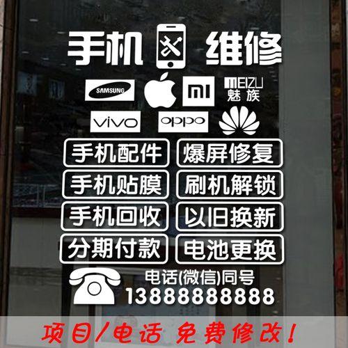 定制手机维修店广告玻璃门贴纸手机店装饰橱窗贴纸墙面布置墙贴画