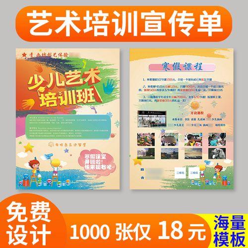 少儿美术绘画艺术钢琴乐器创意培训机构招生宣传单免费设计海报