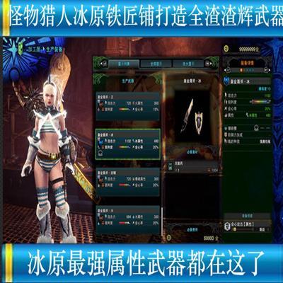 pc怪物猎人世界冰原修改mod武器店可买绚辉龙终极版